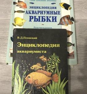 Энциклопедия аквариумные рыбки, Аквариумиста 2за