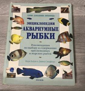 Энциклопедия аквариумные рыбки