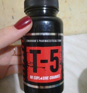 Жиросжигатель Т-5