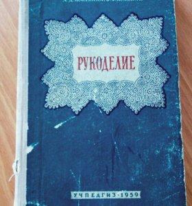 Старинная книга по женским рукоделиям