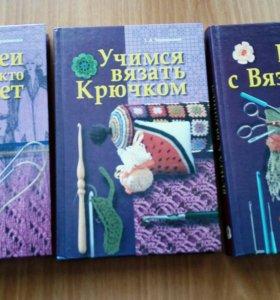 Комплект книг для тех, кто вяжет.