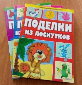 Книги по детскому прикладному творчеству