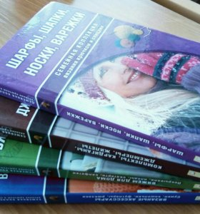 Комплект книг по вязанию