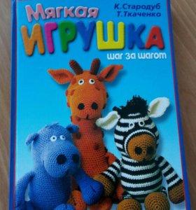 Книги по изготовлению игрушек