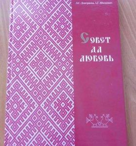 Книга о традиционных свадебных полотенцах