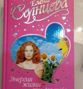 Книги Елены Солнцевой