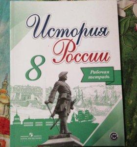 Рабочая тетрадь по истории России 8 класс