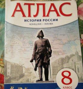 Атлас история России XVII-XVIII век 8 класс