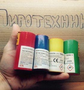 Цветной дым оптом