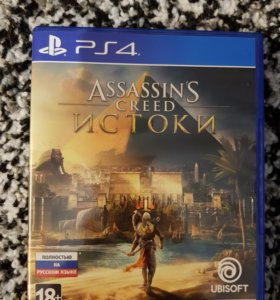 Assassins Creed истоки.PS 4