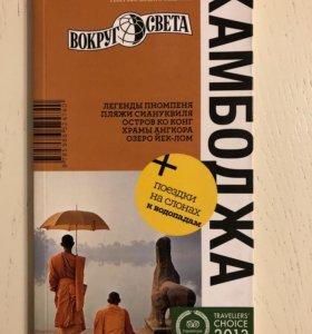 Путеводитель по Камбоджи