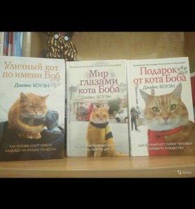 Джеймс Боуэн Кот по имени Боб