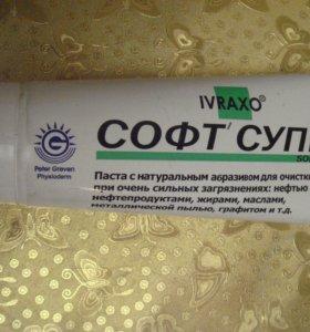 """Паста для рук очищающая""""СОФТ СУПЕР""""+ПОДАРОК!"""