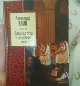 Стихи Александра Блока