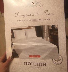 Комплект постельного белья Сладкий сон, семейный
