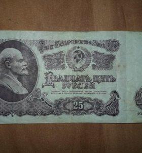 25 рублей 1961г