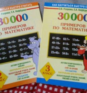 Математика 2, 3 классы Узорова, Нефёдова