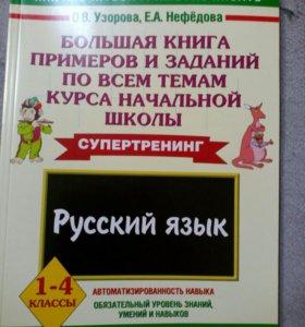 Русский язык 1-4 классы Узорова, Нефёдова