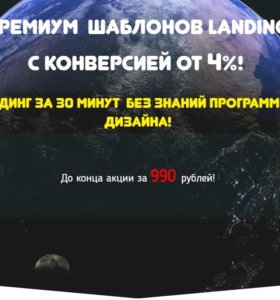 350 готовых шаблонов Landing Page