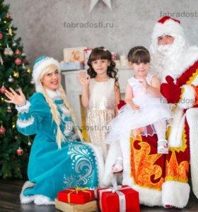 Дед Мороз и Снегурочка на дом, в школу, детсад