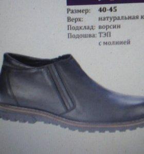 Ботинки мужски демисезон р. 42
