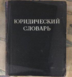 Юридический словарь
