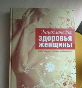 Энциклопедия книга