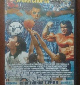 """Диск с фильмами """"Уроки спорта"""""""