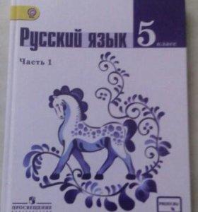 Учебник по русскому языку 5 класс 1 часть