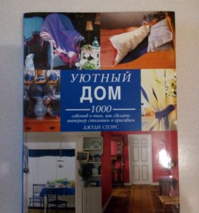 """Книга""""Уютный дом"""""""