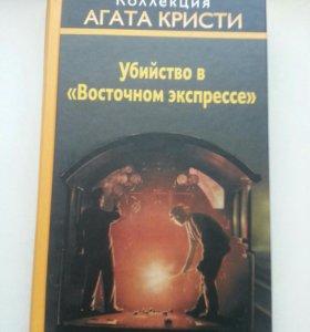 Книги Агаты Кристи