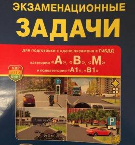 Экзаменационные билеты на водительские права