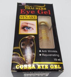 Гель для глаз с ядом Кобры eye gel SYN-AKE 🇹🇭