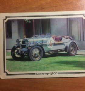 Коллекционные карточки «Ретро автомобили»