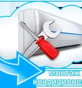 Элитный монтаж, сервис, ремонт кондиционеров