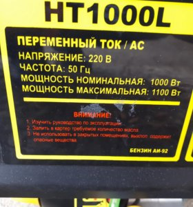 Электрогенератор 1.1 кВт