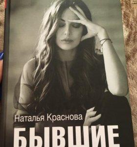 Бестеллер .Книга Натальи Красновой «БЫВШИЕ»