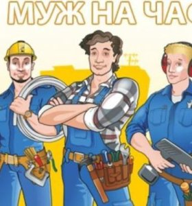 Муж на час и прочие услуги по ремонту