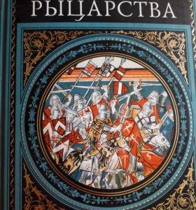 История рыцарства, 2007г