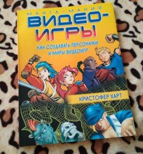 Книга Видео-Игры Манга-Мания