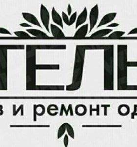 """Ателье """"ЖеньЕва"""""""