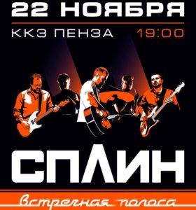 Билет на концерт Сплин