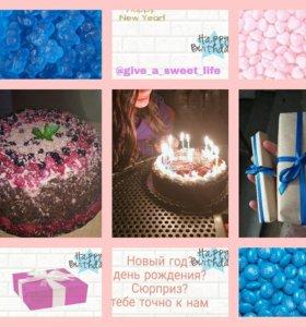 Подарки, торты и всякое разное на все случаи жизни