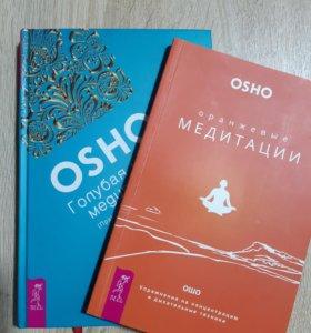 Ошо Книги медитация