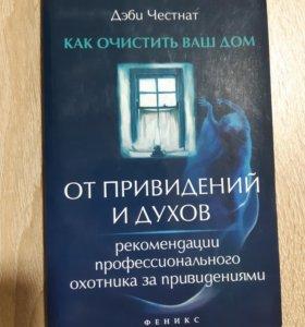Книги эзотерика