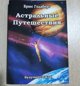 Брюс Голдберг Астральные путешествия