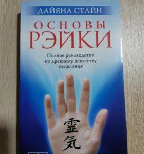 Дайяна Стайн Основы Рейки