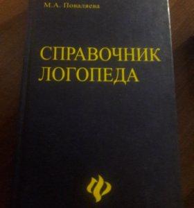 Учебники по логопедии