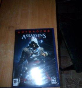 Assassin's Creed Антология