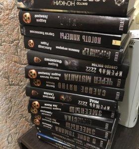 Книги (фантастика)